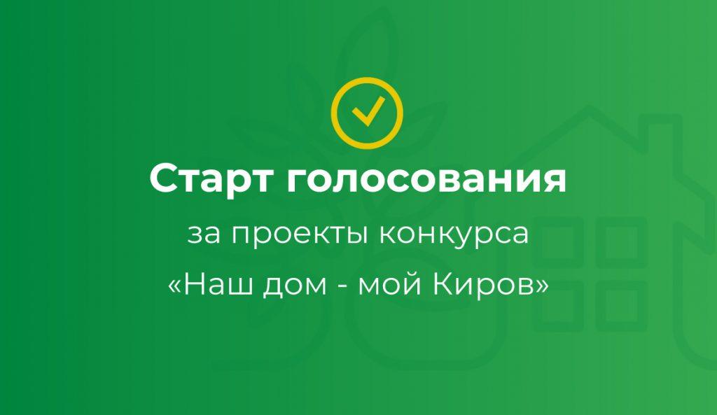 Стартовало интернет-голосование за проекты, участвующие в грантовом конкурсе «Наш дом – мой Киров»