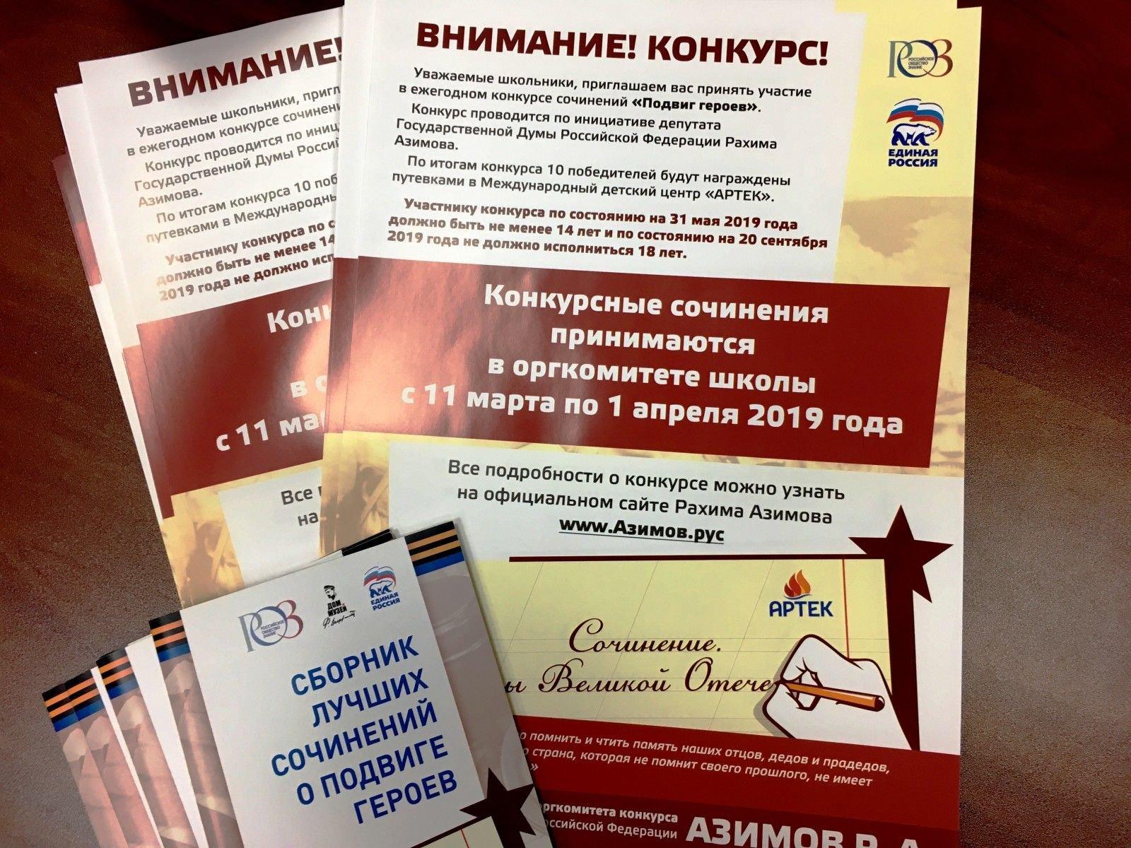 """Мечта об """"Артеке """" может сбыться у каждого школьника Кировской   области"""
